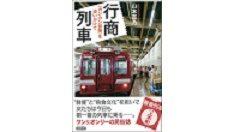 鉄道関連書籍の画像